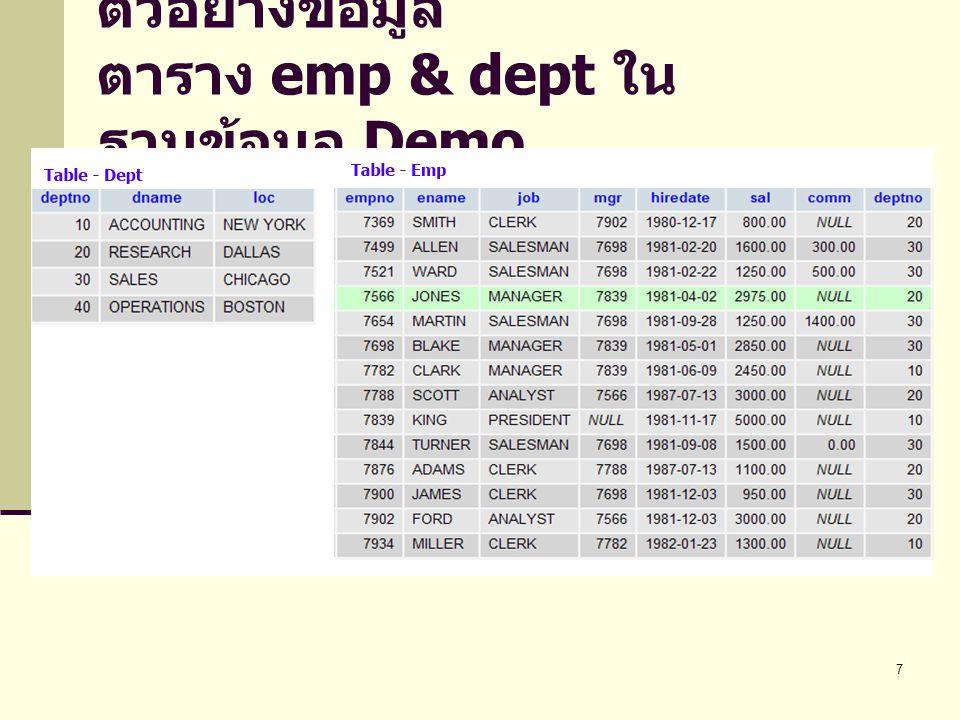 ตัวอย่างข้อมูล ตาราง emp & dept ใน ฐานข้อมูล Demo 7