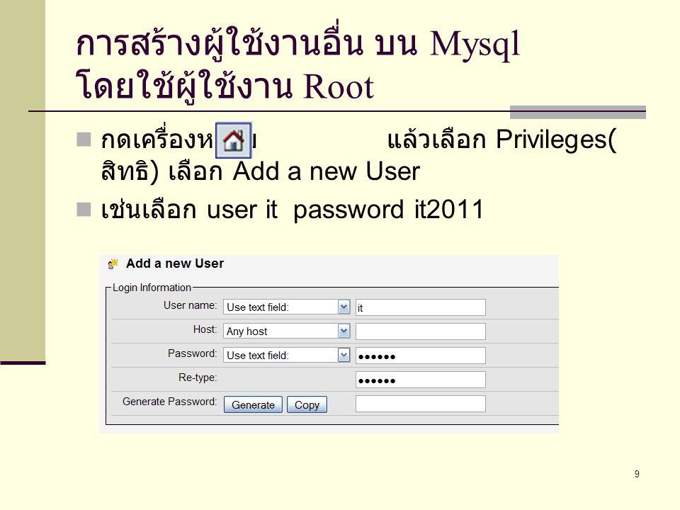 9 การสร้างผู้ใช้งานอื่น บน Mysql โดยใช้ผู้ใช้งาน Root กดเครื่องหมาย แล้วเลือก Privileges( สิทธิ ) เลือก Add a new User เช่นเลือก user it password it2011