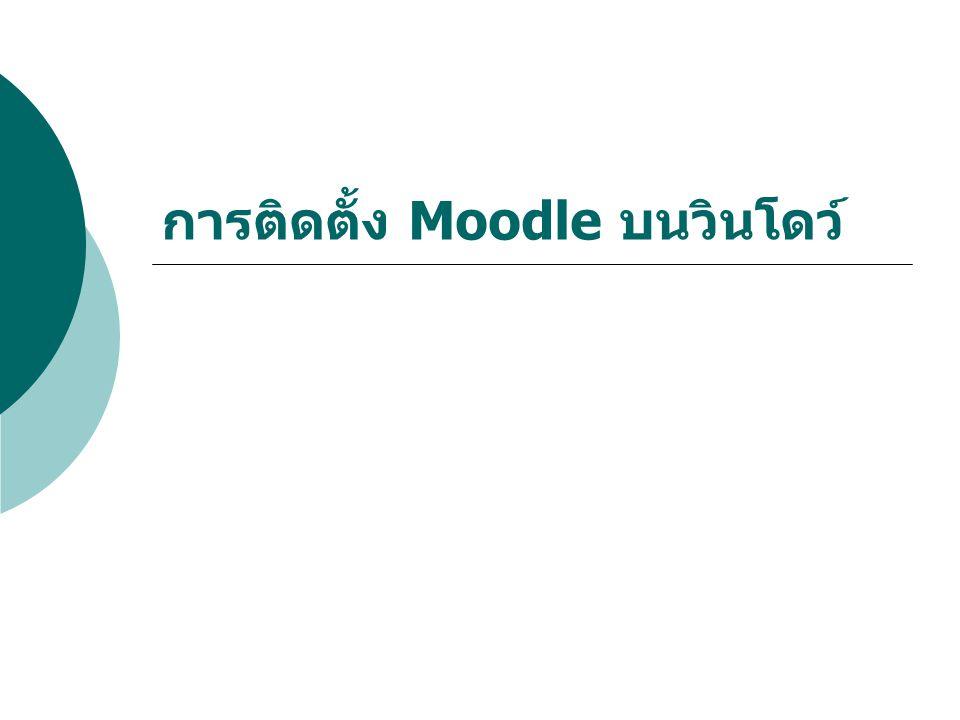 การติดตั้ง Moodle บนวินโดว์