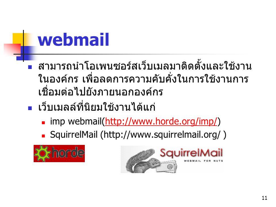 11 webmail สามารถนำโอเพนซอร์สเว็บเมลมาติดตั้งและใช้งาน ในองค์กร เพื่อลดการความคับคั่งในการใช้งานการ เชื่อมต่อไปยังภายนอกองค์กร เว็บเมลล์ที่นิยมใช้งานไ