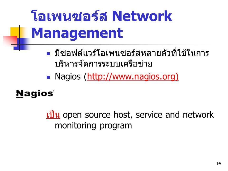 14 โอเพนซอร์ส Network Management มีซอฟต์แวร์โอเพนซอร์สหลายตัวที่ใช้ในการ บริหารจัดการระบบเครือข่าย Nagios (http://www.nagios.org)http://www.nagios.org
