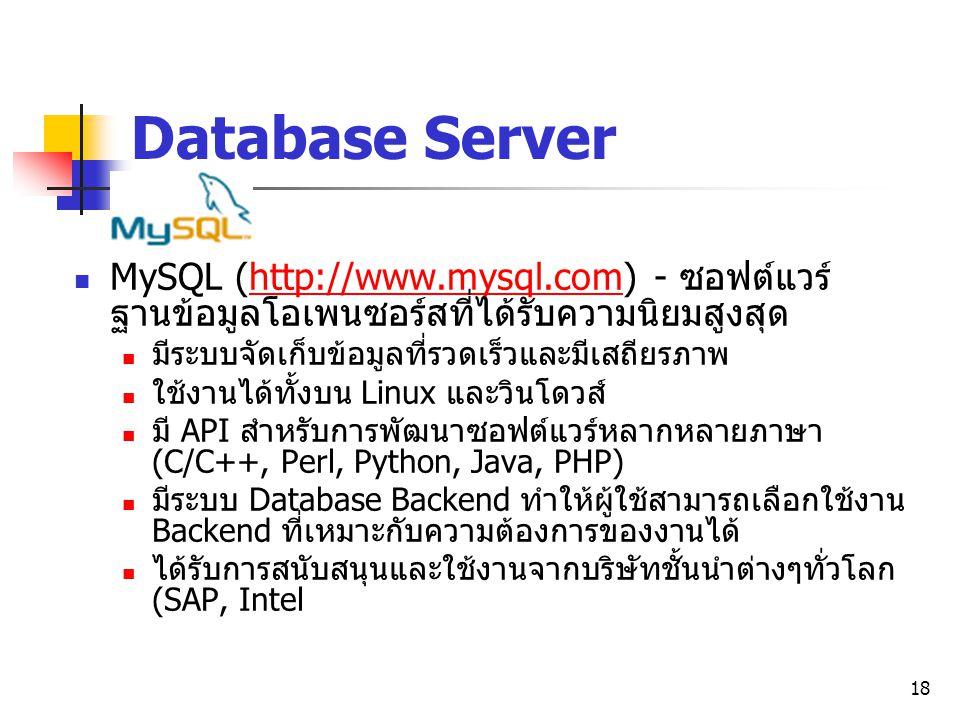 18 Database Server MySQL (http://www.mysql.com) - ซอฟต์แวร์ ฐานข้อมูลโอเพนซอร์สที่ได้รับความนิยมสูงสุดhttp://www.mysql.com มีระบบจัดเก็บข้อมูลที่รวดเร