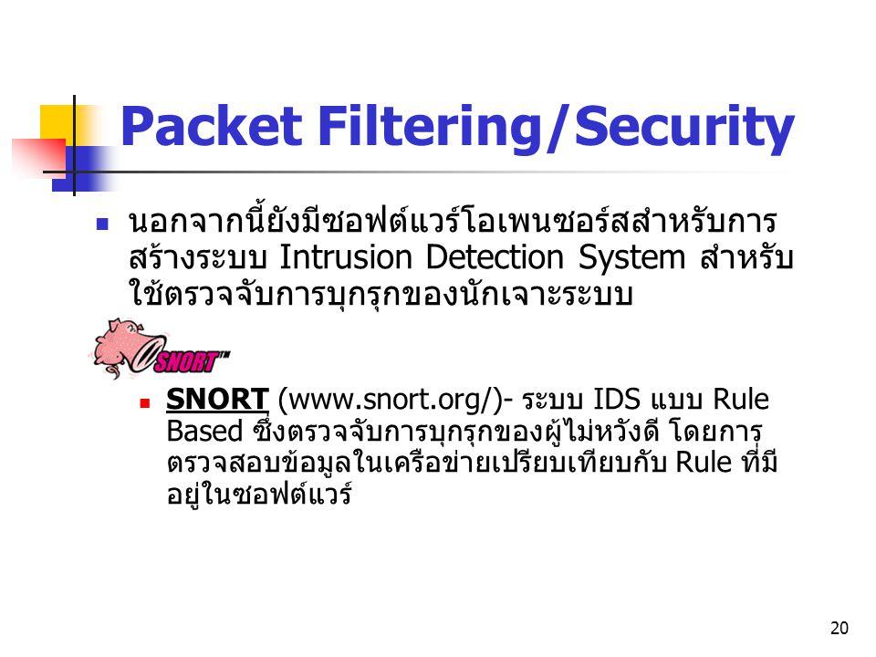 20 Packet Filtering/Security นอกจากนี้ยังมีซอฟต์แวร์โอเพนซอร์สสำหรับการ สร้างระบบ Intrusion Detection System สำหรับ ใช้ตรวจจับการบุกรุกของนักเจาะระบบ