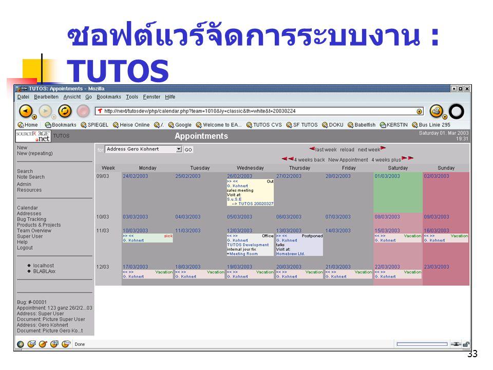 33 ซอฟต์แวร์จัดการระบบงาน : TUTOS