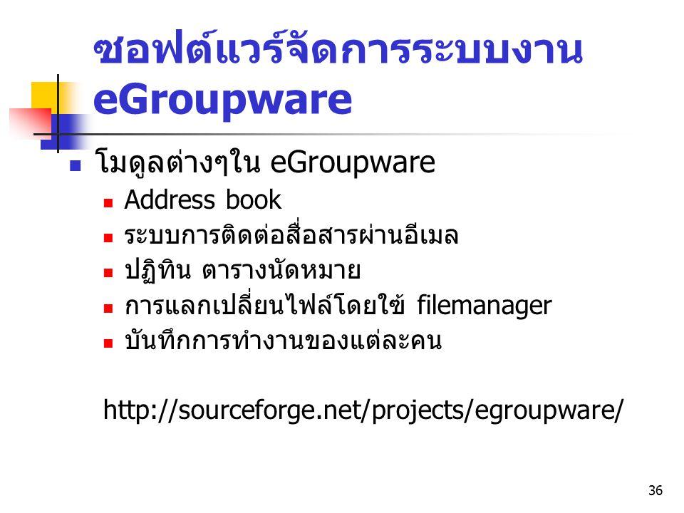 36 ซอฟต์แวร์จัดการระบบงาน eGroupware โมดูลต่างๆใน eGroupware Address book ระบบการติดต่อสื่อสารผ่านอีเมล ปฏิทิน ตารางนัดหมาย การแลกเปลี่ยนไฟล์โดยใฃ้ fi