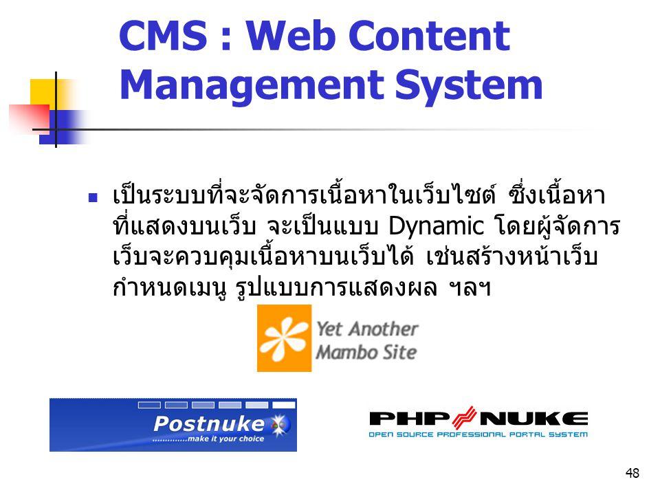 48 CMS : Web Content Management System เป็นระบบที่จะจัดการเนื้อหาในเว็บไซต์ ซึ่งเนื้อหา ที่แสดงบนเว็บ จะเป็นแบบ Dynamic โดยผู้จัดการ เว็บจะควบคุมเนื้อ