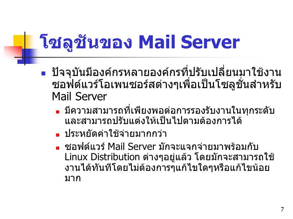 7 โซลูชันของ Mail Server ปัจจุบันมีองค์กรหลายองค์กรที่ปรับเปลี่ยนมาใช้งาน ซอฟต์แวร์โอเพนซอร์สต่างๆเพื่อเป็นโซลูชั่นสำหรับ Mail Server มีความสามารถที่เ