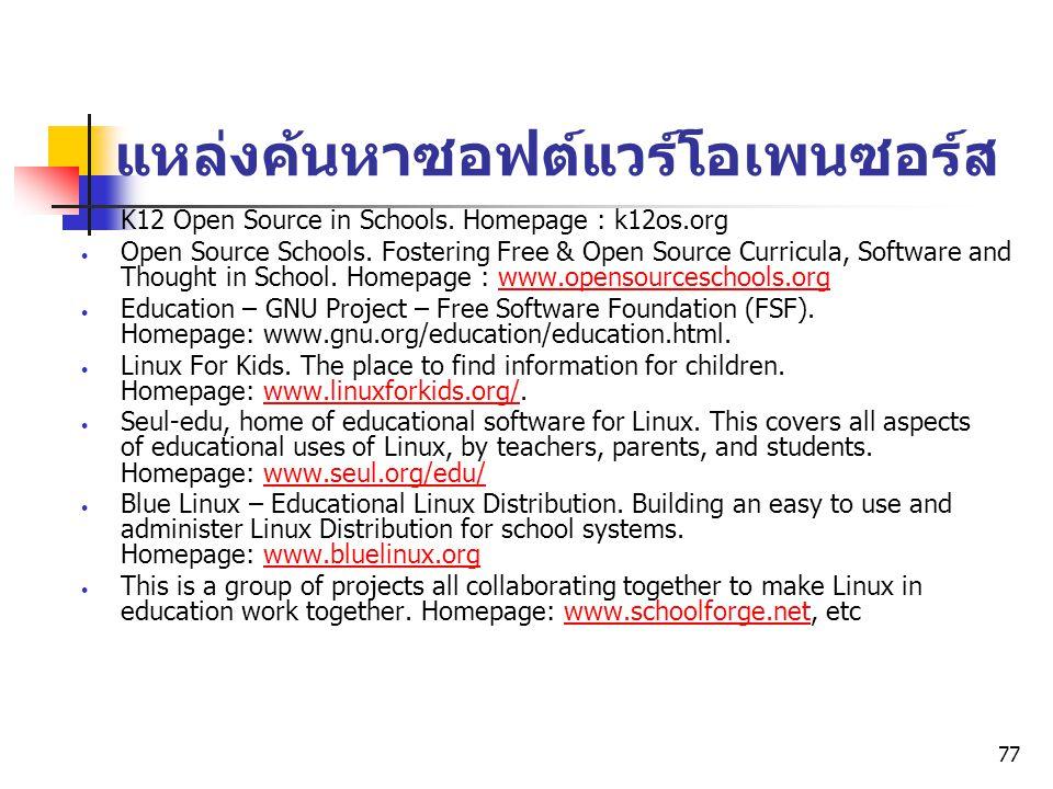 77 แหล่งค้นหาซอฟต์แวร์โอเพนซอร์ส K12 Open Source in Schools. Homepage : k12os.org Open Source Schools. Fostering Free & Open Source Curricula, Softwar