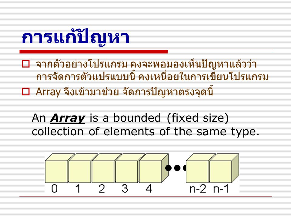 Array of objects:  Always be careful when accessing an arrays of objects:  ตัวอย่างนี้ customers[0] จะมีค่าเป็น null  การเรียก customers[0].getName() จึงเกิด error Customer[] customers = new Customer[1000]; System.out.println(customers[0].getName());