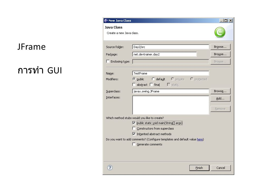 JFrame การทำ GUI