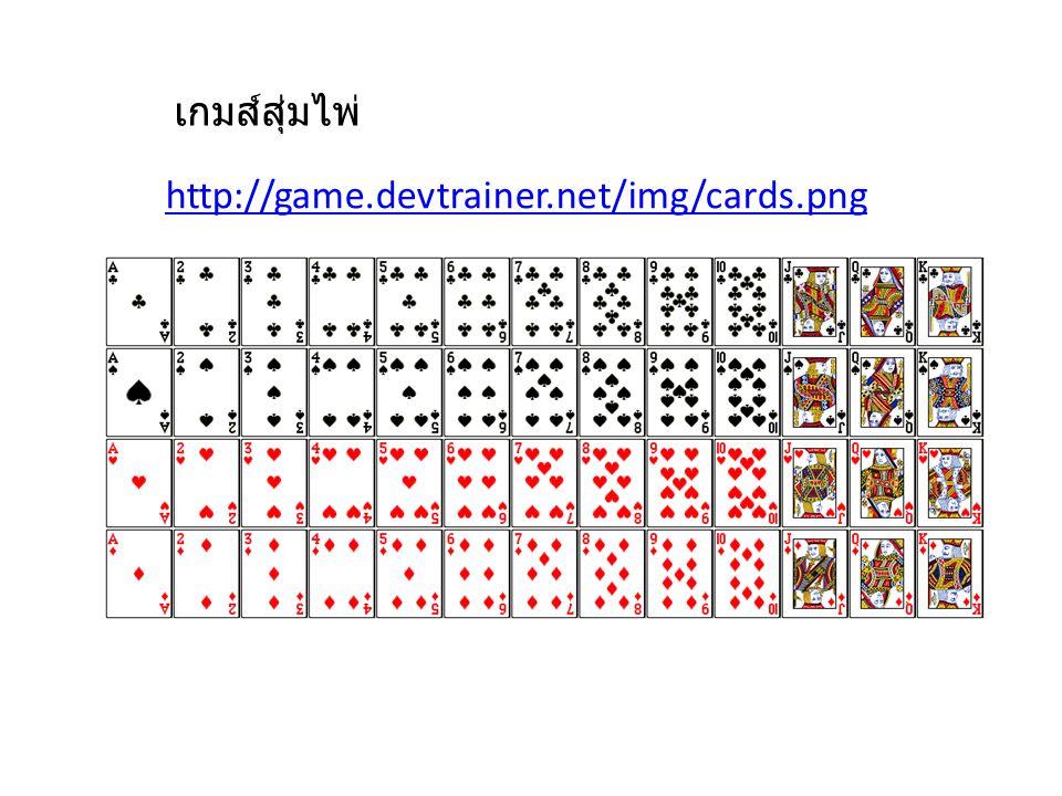 http://game.devtrainer.net/img/cards.png เกมส์สุ่มไพ่
