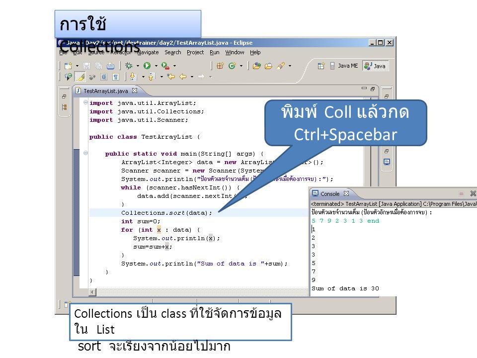 การใช้ Collections พิมพ์ Coll แล้วกด Ctrl+Spacebar Collections เป็น class ที่ใช้จัดการข้อมูล ใน List sort จะเรียงจากน้อยไปมาก