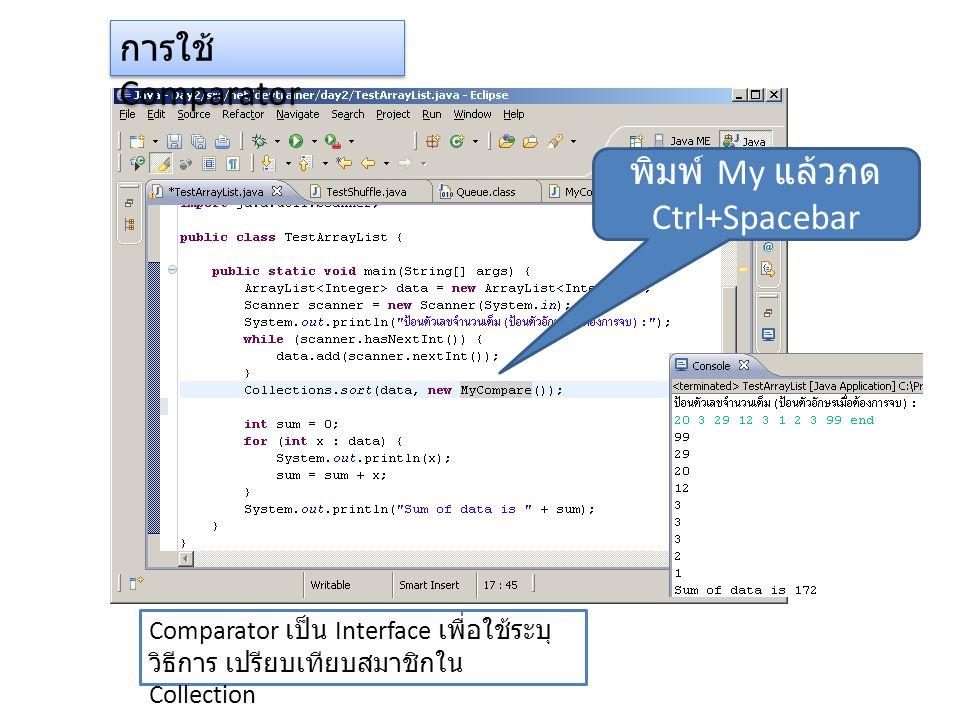 การใช้ Comparator พิมพ์ My แล้วกด Ctrl+Spacebar Comparator เป็น Interface เพื่อใช้ระบุ วิธีการ เปรียบเทียบสมาชิกใน Collection