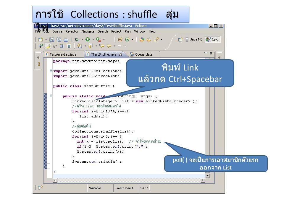 การใช้ Collections : shuffle สุ่ม ไพ่ พิมพ์ Link แล้วกด Ctrl+Spacebar poll( ) จะเป็นการเอาสมาชิกตัวแรก ออกจาก List