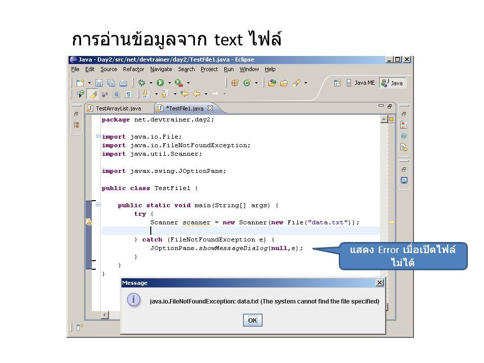 การอ่านข้อมูลจาก text ไฟล์ แสดง Error เมื่อเปิดไฟล์ ไม่ได้