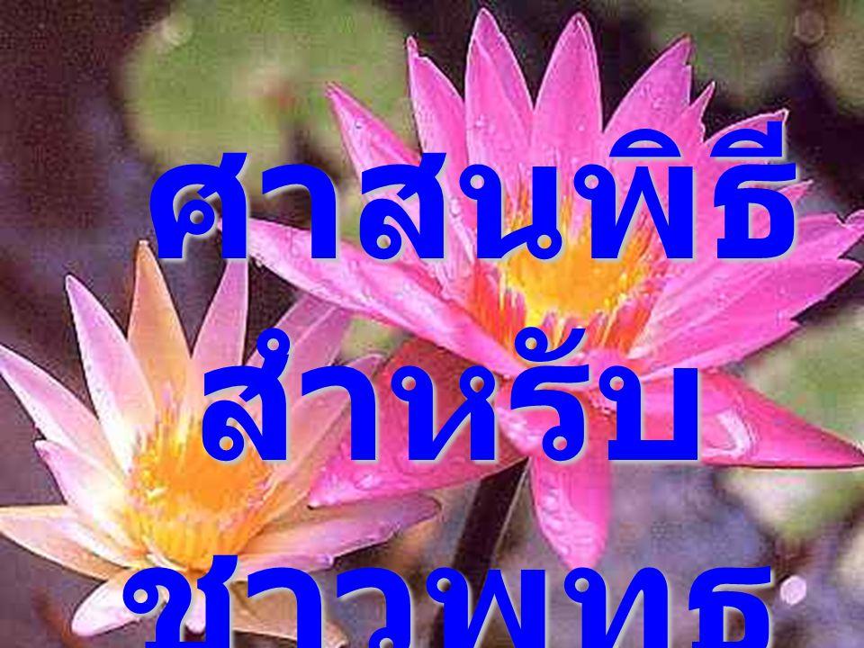 ศาสนพิธี ศาสนพิธี สำหรับ ชาวพุทธ