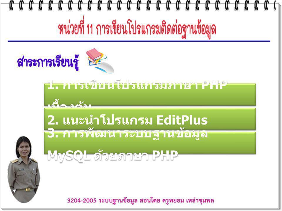 1.การเขียนโปรแกรมภาษา PHP เบื้องต้น 1. การเขียนโปรแกรมภาษา PHP เบื้องต้น 2.