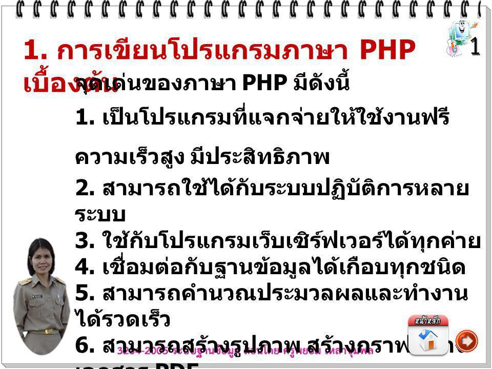 1.การเขียนโปรแกรมภาษา PHP เบื้องต้น จุดเด่นของภาษา PHP มีดังนี้ 1.
