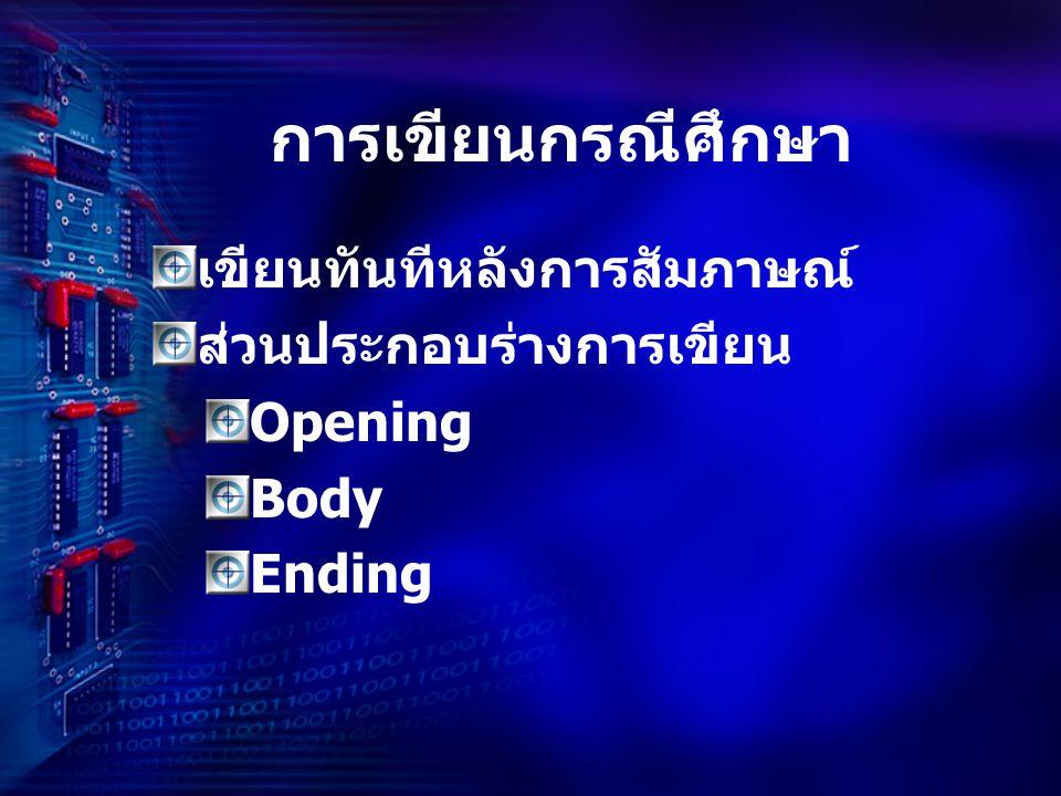 การเขียนกรณีศึกษา เขียนทันทีหลังการสัมภาษณ์ ส่วนประกอบร่างการเขียน Opening Body Ending