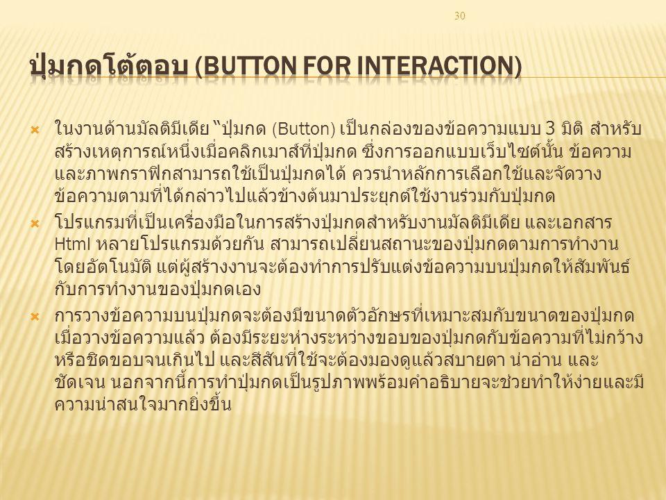 """30  ในงานด้านมัลติมีเดีย """" ปุ่มกด (Button) เป็นกล่องของข้อความแบบ 3 มิติ สำหรับ สร้างเหตุการณ์หนึ่งเมื่อคลิกเมาส์ที่ปุ่มกด ซึ่งการออกแบบเว็บไซต์นั้น"""
