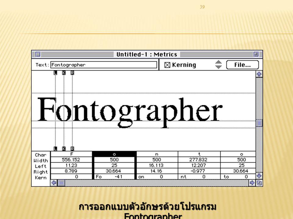 39 การออกแบบตัวอักษรด้วยโปรแกรม Fontographer