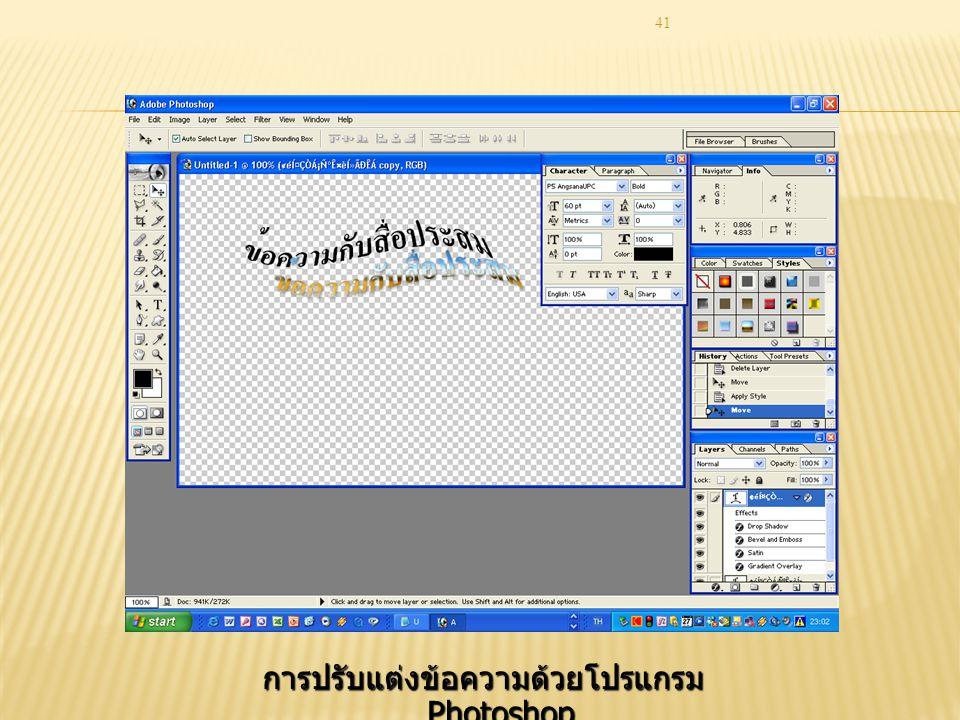 41 การปรับแต่งข้อความด้วยโปรแกรม Photoshop