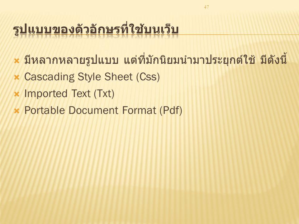47  มีหลากหลายรูปแบบ แต่ที่มักนิยมนำมาประยุกต์ใช้ มีดังนี้  Cascading Style Sheet (Css)  Imported Text (Txt)  Portable Document Format (Pdf)