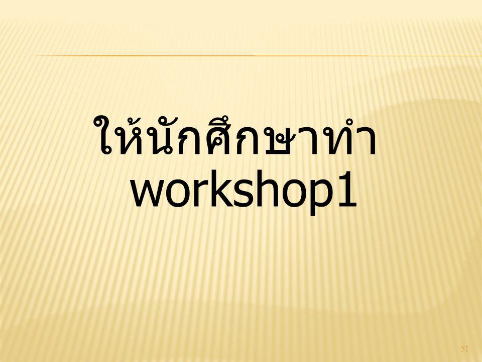 51 ให้นักศึกษาทำ workshop1