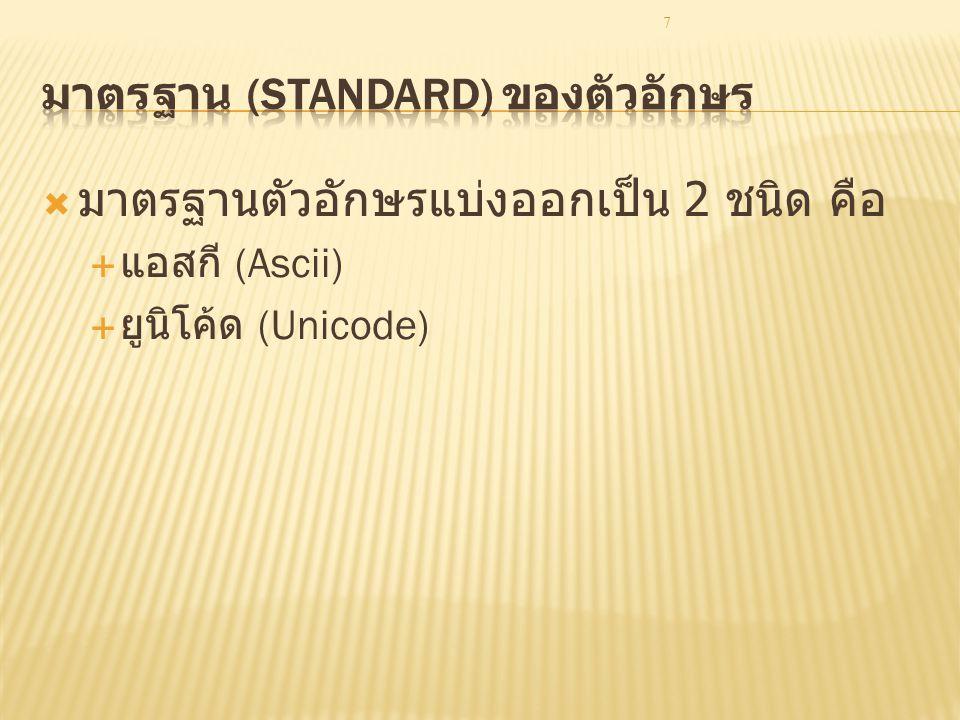 7  มาตรฐานตัวอักษรแบ่งออกเป็น 2 ชนิด คือ  แอสกี (Ascii)  ยูนิโค้ด (Unicode)