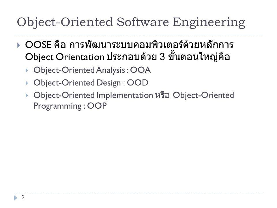 2 Object-Oriented Software Engineering  OOSE คือ การพัฒนาระบบคอมพิวเตอร์ด้วยหลักการ Object Orientation ประกอบด้วย 3 ขั้นตอนใหญ่คือ  Object-Oriented