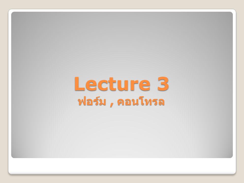 Lecture 3 ฟอร์ม, คอนโทรล