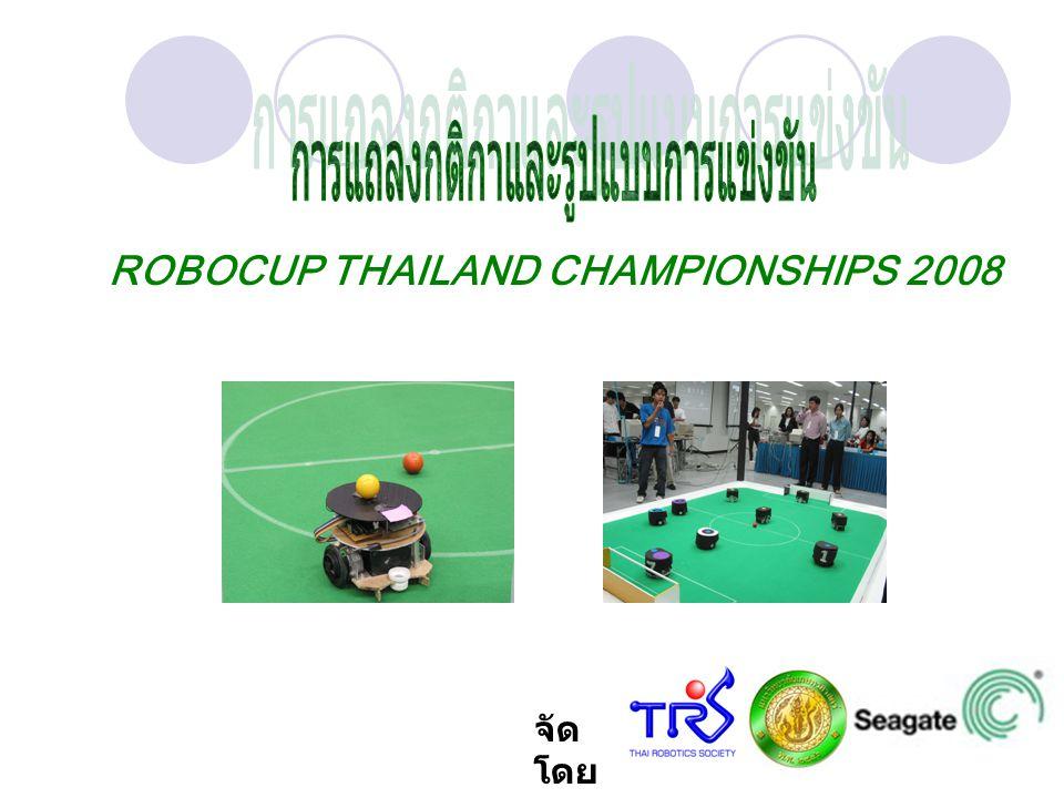ROBOCUP THAILAND CHAMPIONSHIPS 2008 จัด โดย