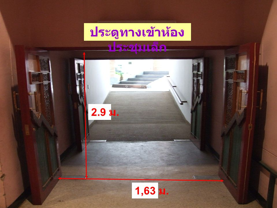 1,63 ม. 2.9 ม. ประตูทางเข้าห้อง ประชุมเล็ก