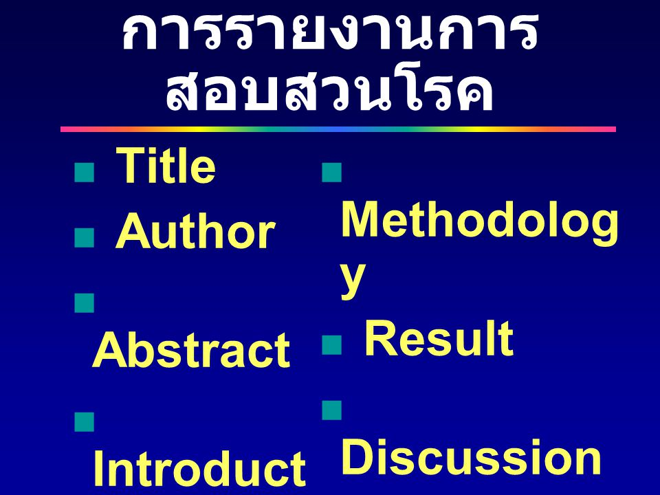 การรายงานการ สอบสวนโรค  Title  Author  Abstract  Introduct ion  Objectiv e  Methodolog y  Result  Discussion  Suggestion  Acknowled gement