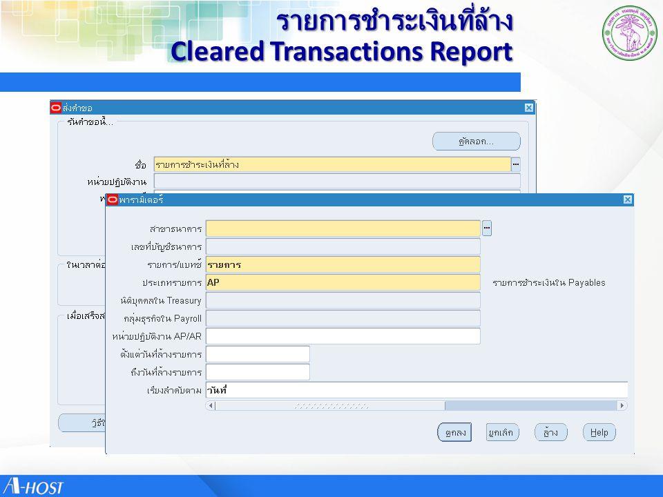 รายการชำระเงินที่ล้าง Cleared Transactions Report