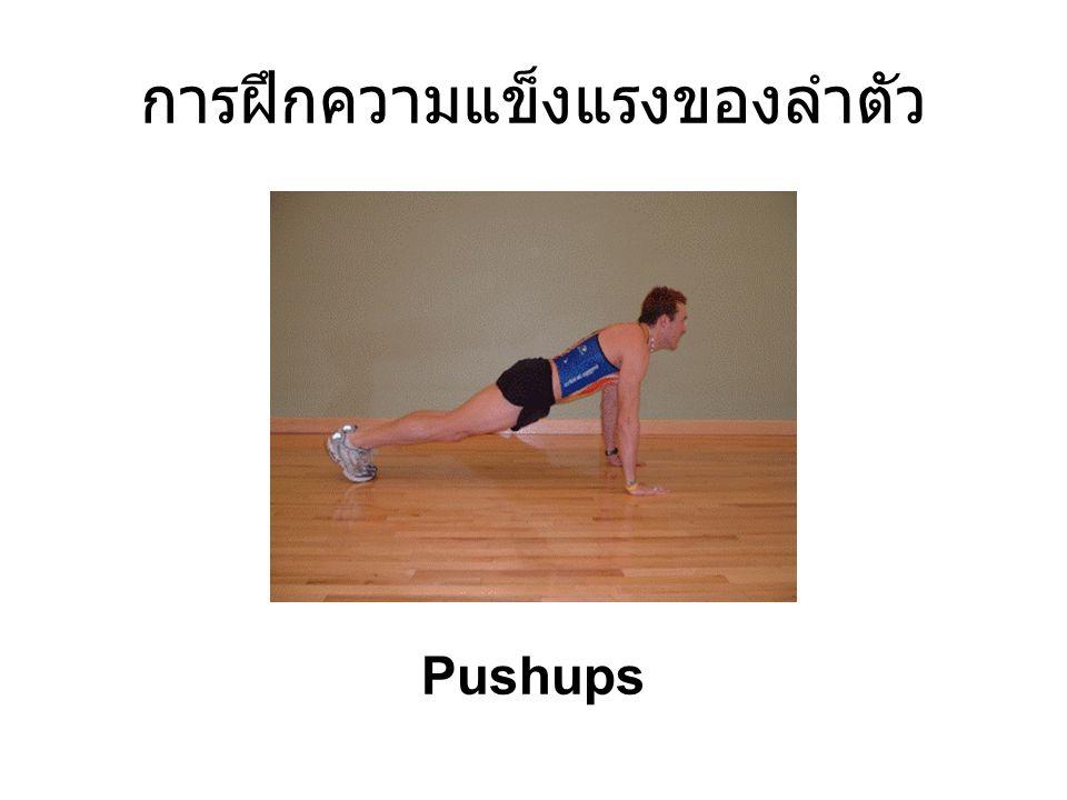 การฝึกความแข็งแรงของลำตัว Pushups