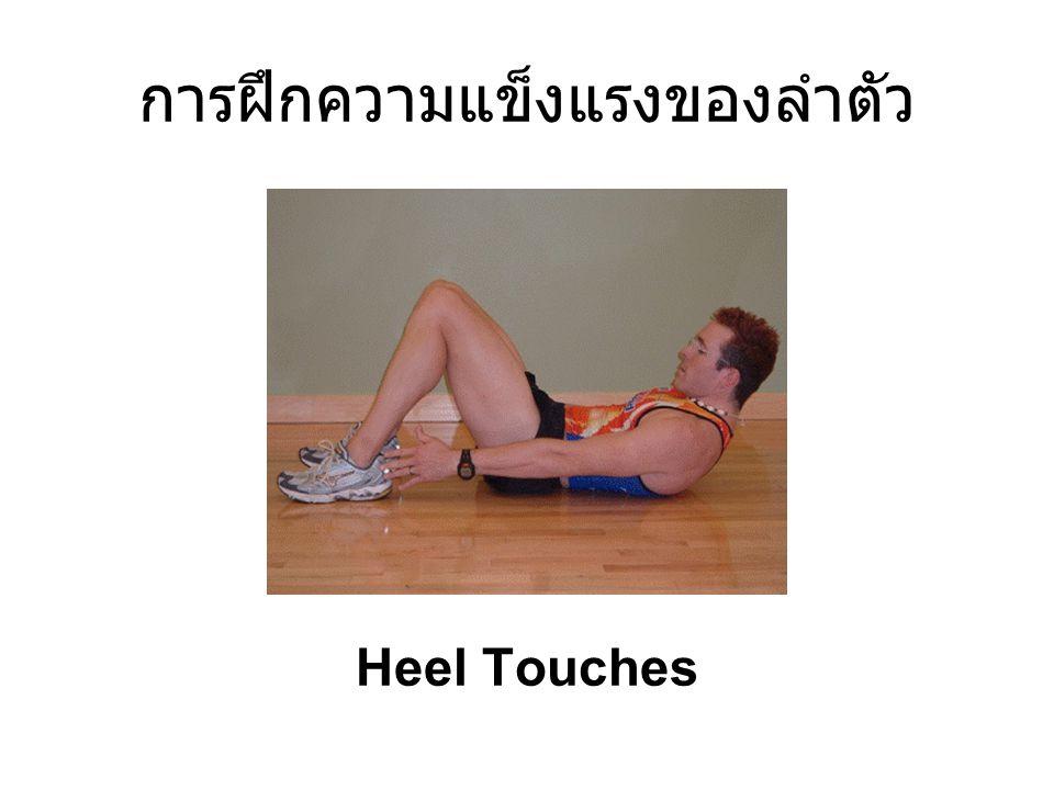 การฝึกความแข็งแรงของลำตัว Heel Touches