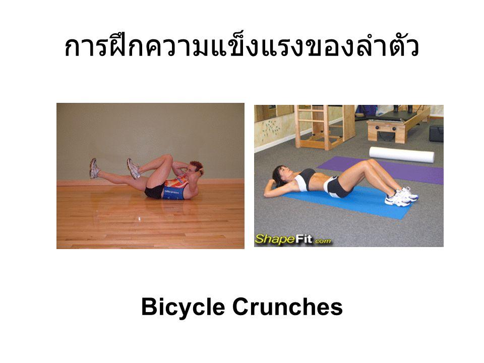 การฝึกความแข็งแรงของลำตัว Bicycle Crunches