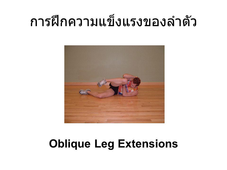 การฝึกความแข็งแรงของลำตัว Oblique Leg Extensions