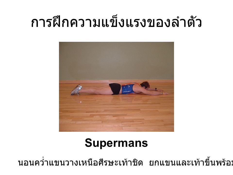 การฝึกความแข็งแรงของลำตัว Supermans นอนคว่ำแขนวางเหนือศีรษะเท้าชิด ยกแขนและเท้าขึ้นพร้อมๆกัน ค้างไว้ 15 วินาที