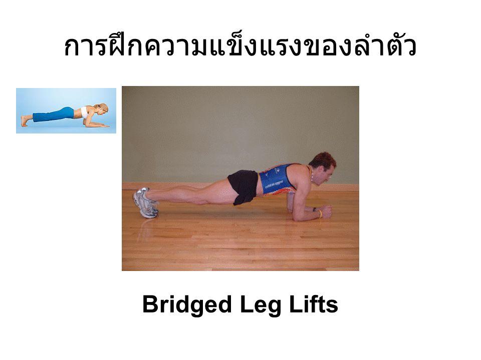 การฝึกความแข็งแรงของลำตัว Bridged Leg Lifts