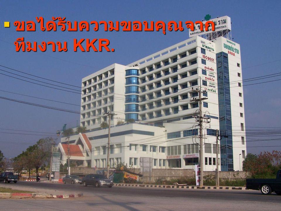  ขอได้รับความขอบคุณจาก ทีมงาน KKR.