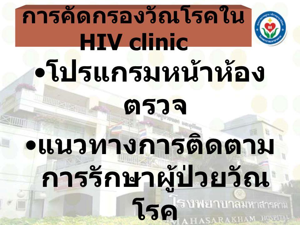 การคัดกรองวัณโรคใน HIV clinic โปรแกรมหน้าห้อง ตรวจ แนวทางการติดตาม การรักษาผู้ป่วยวัณ โรค