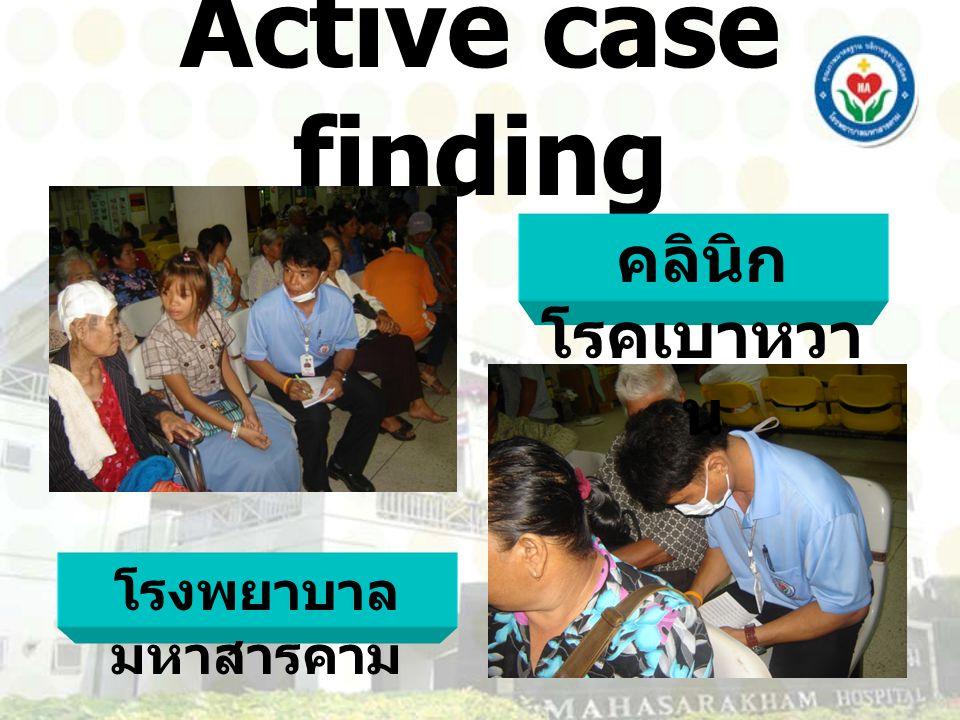 Active case finding คลินิก โรคเบาหวา น โรงพยาบาล มหาสารคาม