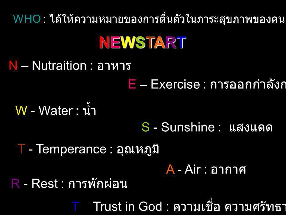 WHO : ได้ให้ความหมายของการตื่นตัวในภาระสุขภาพของคนยุคใหม่ NEWSTARTNEWSTARTNEWSTARTNEWSTART N – Nutraition : อาหาร E – Exercise : การออกกำลังกาย W - Wa
