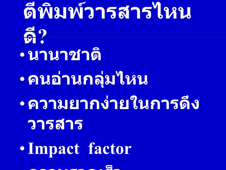 ตีพิมพ์วารสารไหน ดี ? นานาชาติ คนอ่านกลุ่มไหน ความยากง่ายในการดึง วารสาร Impact factor ความรวดเร็ว