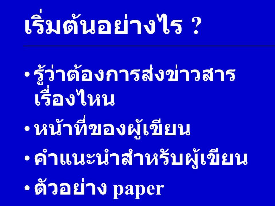 เริ่มต้นอย่างไร ? รู้ว่าต้องการส่งข่าวสาร เรื่องไหน หน้าที่ของผู้เขียน คำแนะนำสำหรับผู้เขียน ตัวอย่าง paper