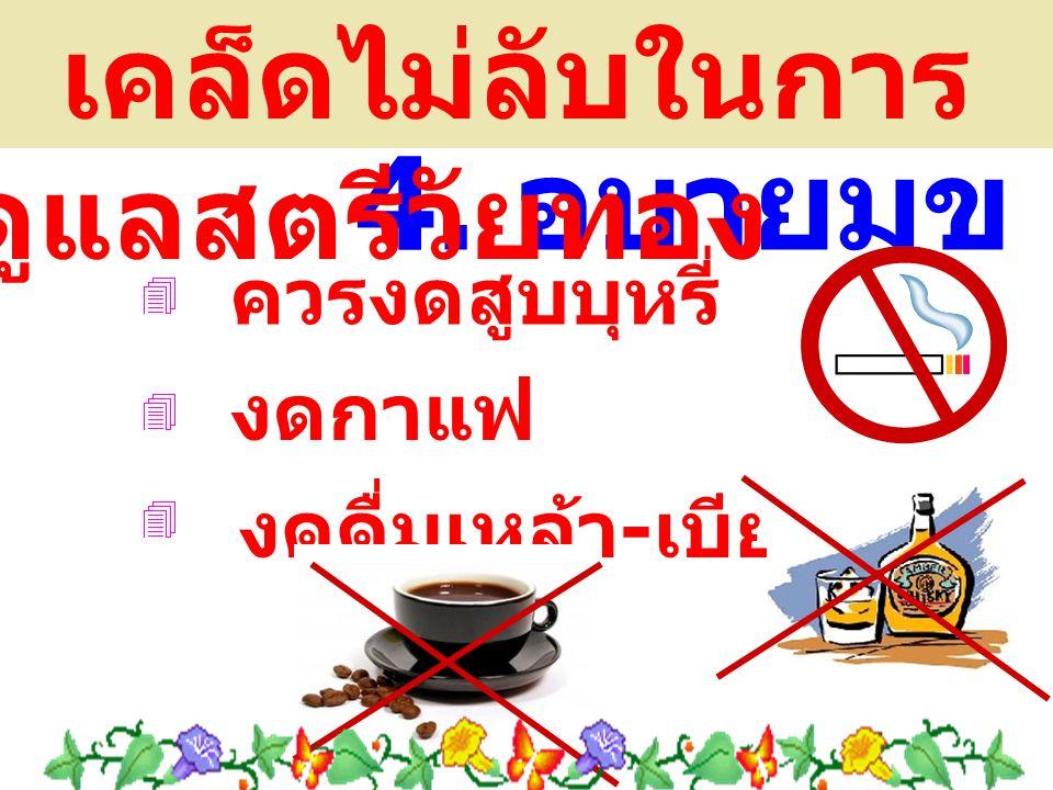 4. อบายมุข ควรงดสูบบุหรี่ งดกาแฟ งดดื่มเหล้า - เบียร์ เคล็ดไม่ลับในการ ดูแลสตรีวัยทอง