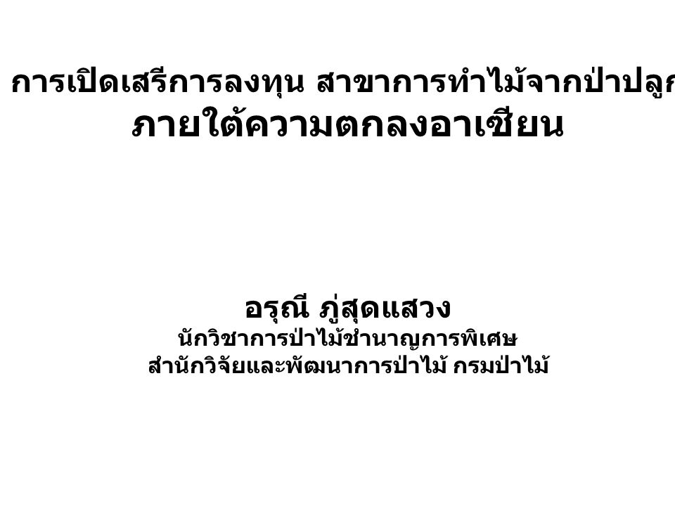 ที่มา BOI และ http://www.ceted.org/tutorceted/index.htm http://www.ceted.org/tutorceted/index.htm ความตกลงด้านการลงทุนของอาเซียน (ASEAN Comprehensive Investment Agreement – ACIA)
