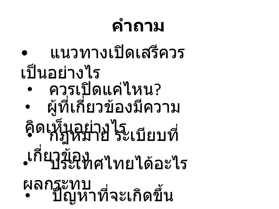 แนวทางเปิดเสรีควร เป็นอย่างไร ผู้ที่เกี่ยวข้องมีความ คิดเห็นอย่างไร ควรเปิดแค่ไหน ? กฎหมาย ระเบียบที่ เกี่ยวข้อง คำถาม ประเทศไทยได้อะไร ผลกระทบ ปัญหาท